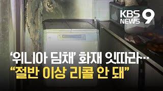 화재 잇따르는 '위니아 딤채' 김치냉장고…리콜 절반도 …