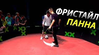 Чемпионат России по ФУТБОЛЬНОМУ ФРИСТАЙЛУ в Тюмени