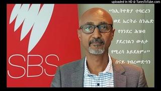 Interview with Journalist Senay Gebremdhin – Pt 2 - SBS Amharic
