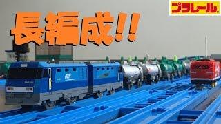 【プラレール】タキ43000形貨車をたくさんつなげた貨物列車を作ってみた