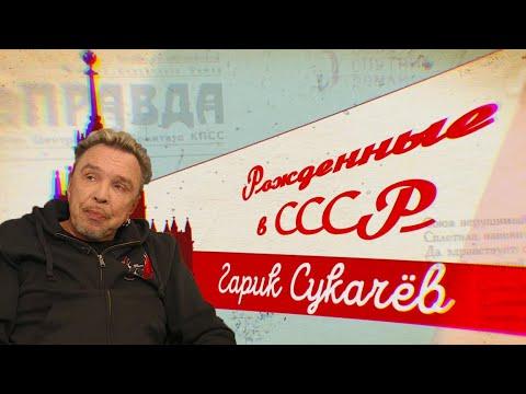 Рожденные в СССР. Гарик Сукачёв