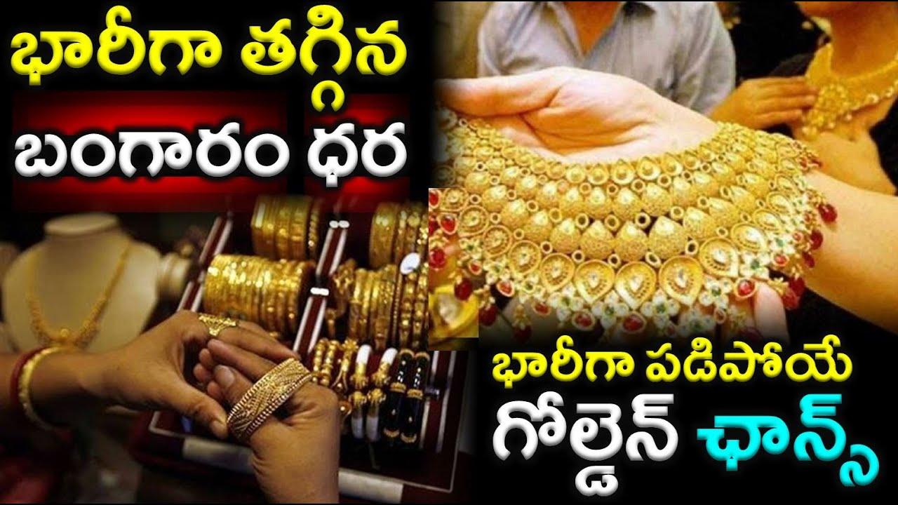 బంగారం ధర భారీగా పడిపోయే ఛాన్స్స్|  Today Gold Price | Today Gold Rate in India