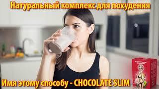 Рецепты для похудения. Как похудеть без диет Chocolate Slim