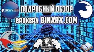 Подробный Обзор брокера Binary.com