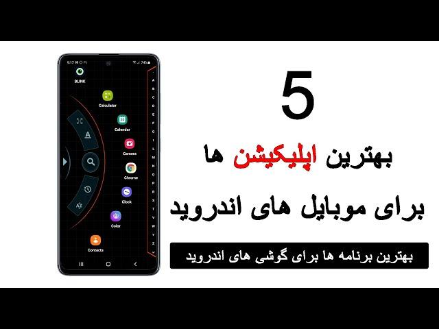 5 بهترین اپلیکیشن های موبایل های اندروید