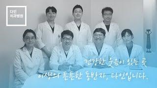 임플란트, 치아교정은 노원 다인치과병원