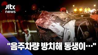 """2차 사고에 참변…""""음주 차량 방치해 동생 숨진 것"""" 국민청원 / JTBC 사건반장"""
