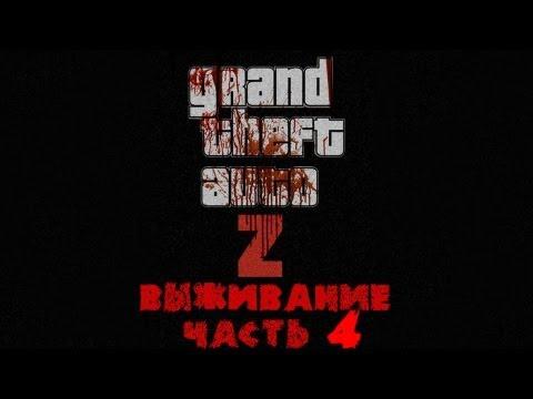 GTA 4  zombie mod (ZoMbocalYpse) Выживание часть : 4