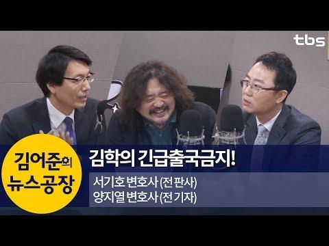 김학의 전 차관 긴급출국금지 (서기호, 양지열) | 김어준의 뉴스공장