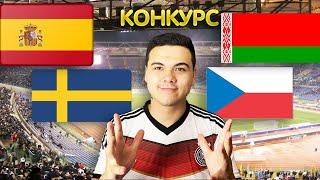 Испания Швеция Чехия Беларусь прогноз на футбол Чемпионат Мира Конкурс