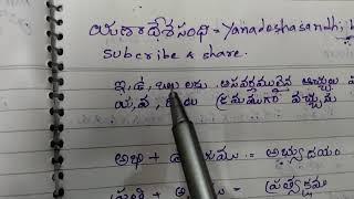 jastva sandhi examples in telugu