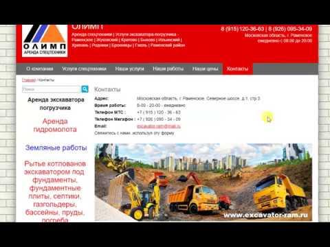 Услуги аренды экскаватора-погрузчика - Раменское - Жуковский