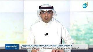 Саудитска Арабия призна за смъртта на Хашоги - Новините на NOVA (20.10.2018)
