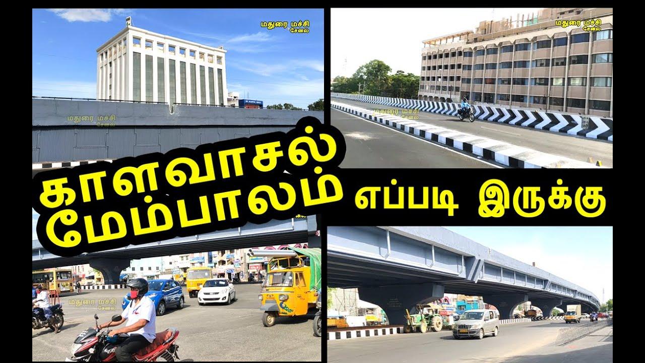 காளவாசல் மேம்பாலம் Madurai Kaalavasal Flyover Visit 2020
