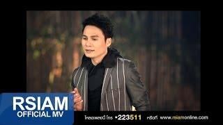 ฮักเขานั้นแหละดี : แมน มณีวรรณ อาร์ สยาม [Official MV]