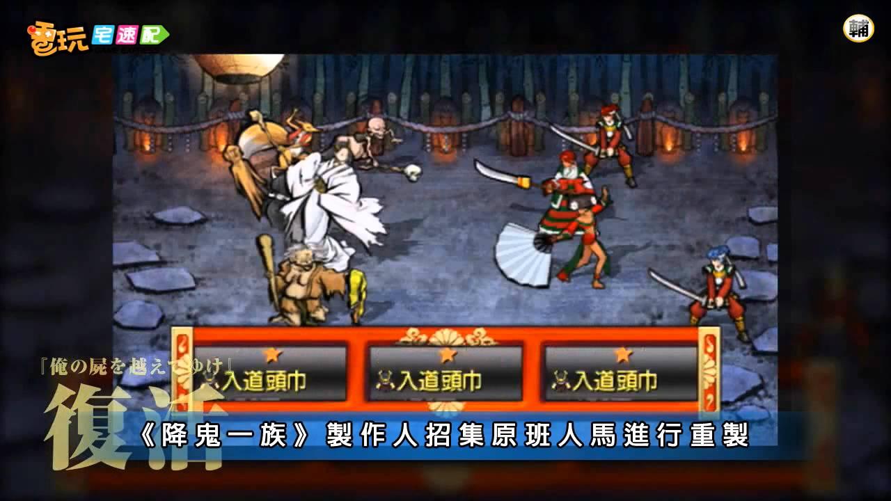 電玩宅速配20110817_《降鬼一族》經典RPG 於PSP平臺重生 - YouTube