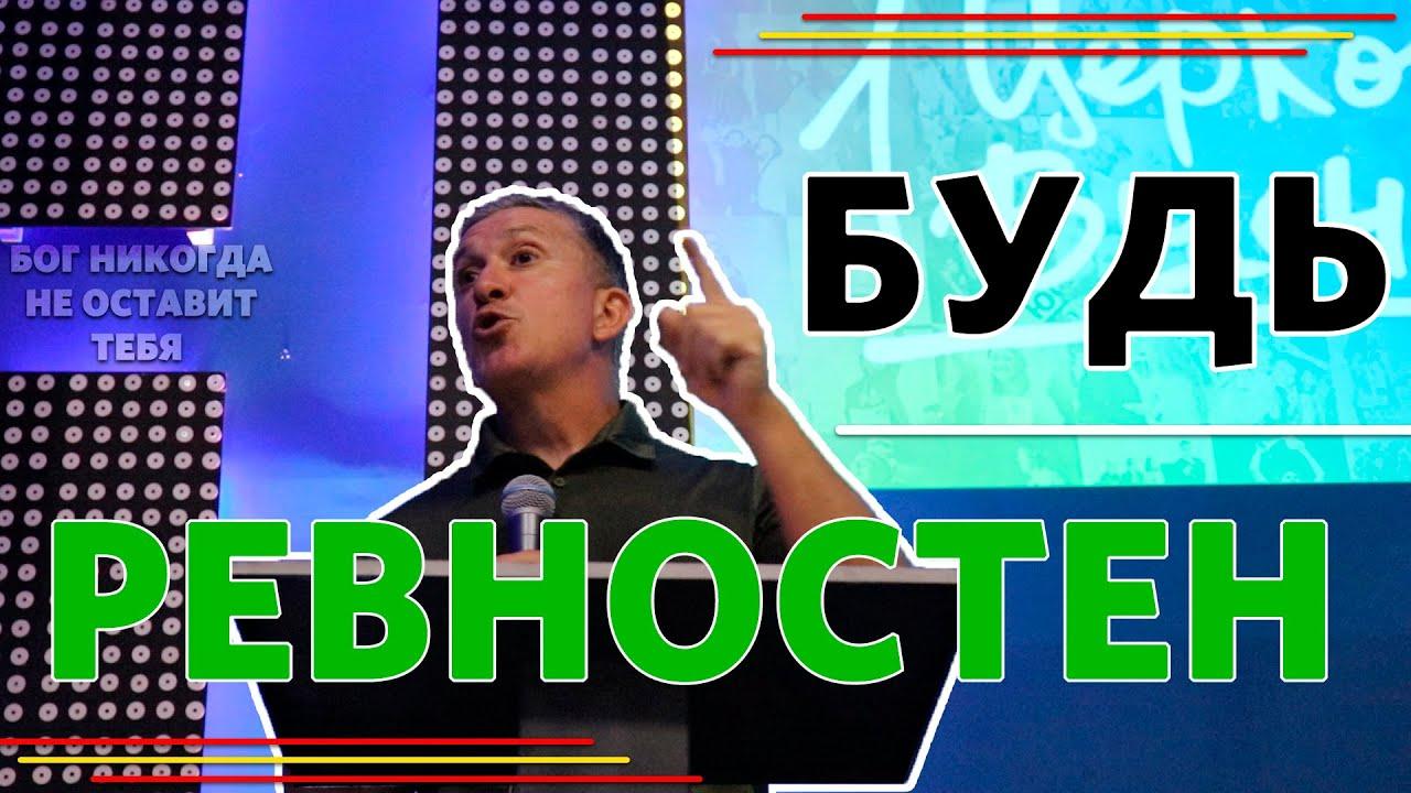 """БУДЬ РЕВНОСТЕН/"""" ЦЕРКОВЬ СЛОВО ЖИЗНИ """"БАРСЕЛОНА/ 02 АВГУСТА 2020"""