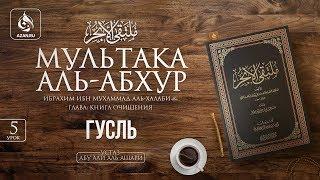 «Мультака Аль-Абхур» - Ханафитский фикх. Урок 5. Гусль (полное омовение) | Azan.ru