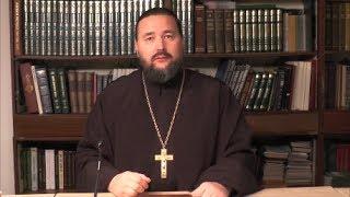 Протоиерей Геннадий Князев. Ветхий Завет. Лекция 1_1. Введение. Необходимость изучения Писания.