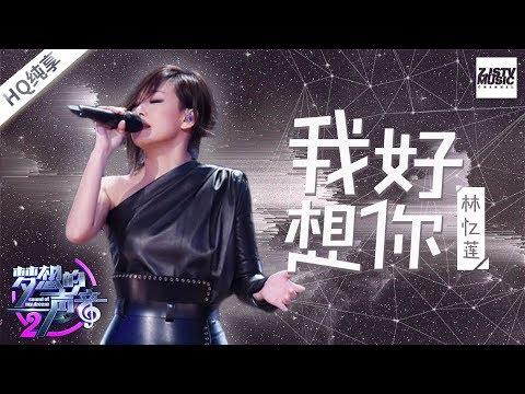 [ 纯享版 ] 林忆莲《我好想你》《梦想的声音2》EP.13 20180112 /浙江卫视官方HD/