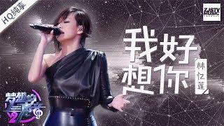 [ 纯享版 ] 林忆莲《我好想你》《梦想的声音2》EP.11 20180112 /浙江卫视官方HD/