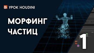 """Урок Houdini """"Морфинг частиц"""" - Часть 1 (RUS)"""