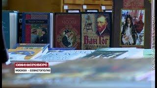 Библиотеки Севастополя получили около трёх тысяч книг в подарок от Москвы