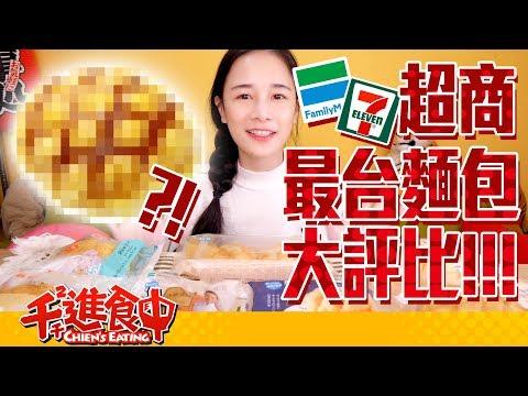【千千進食中】超商最台麵包評比!!全台幾乎每間麵包店都會有的品項!!你一定有吃過!!!