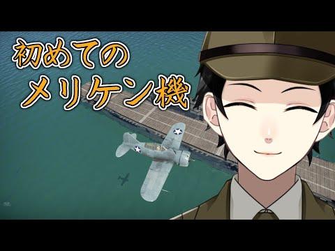 【WarThunder】初めてのアメ機操縦!