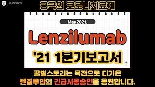 휴머니젠 보고서 - 코로나치료제 긴급사용승인신청이 눈앞에 - $Hgen '21 1quarter report ; lenzilumab EUA will coming soon.