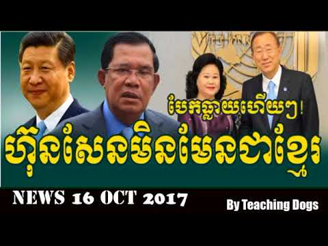 Cambodia News: Today RFI Radio France International Khmer Night Monday 10/16/2017