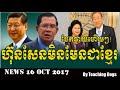 Cambodia News: Today RFI Radio France International Khmer Night Monday 10/16/2017
