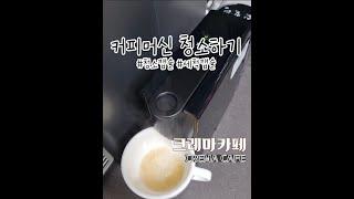 커피머신청소법 ✔ 크레마카페 세척캡슐로 네스프레소 미니…