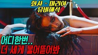 화사 - 마리아 뮤비해석