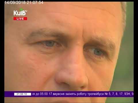 Телеканал Київ: 14.09.18 Столичні телевізійні новини 21.00