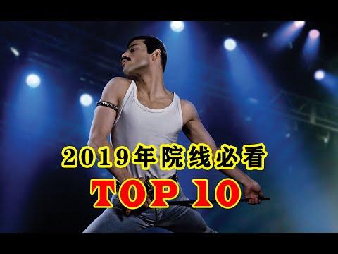 【腹黑电影】:2019年院线必看TOP10,即使当初你错过,如今也必须要补回来!