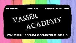 Как снять сериал Machinima в sims 3 / 18 урок / Монтаж / Очень коротко