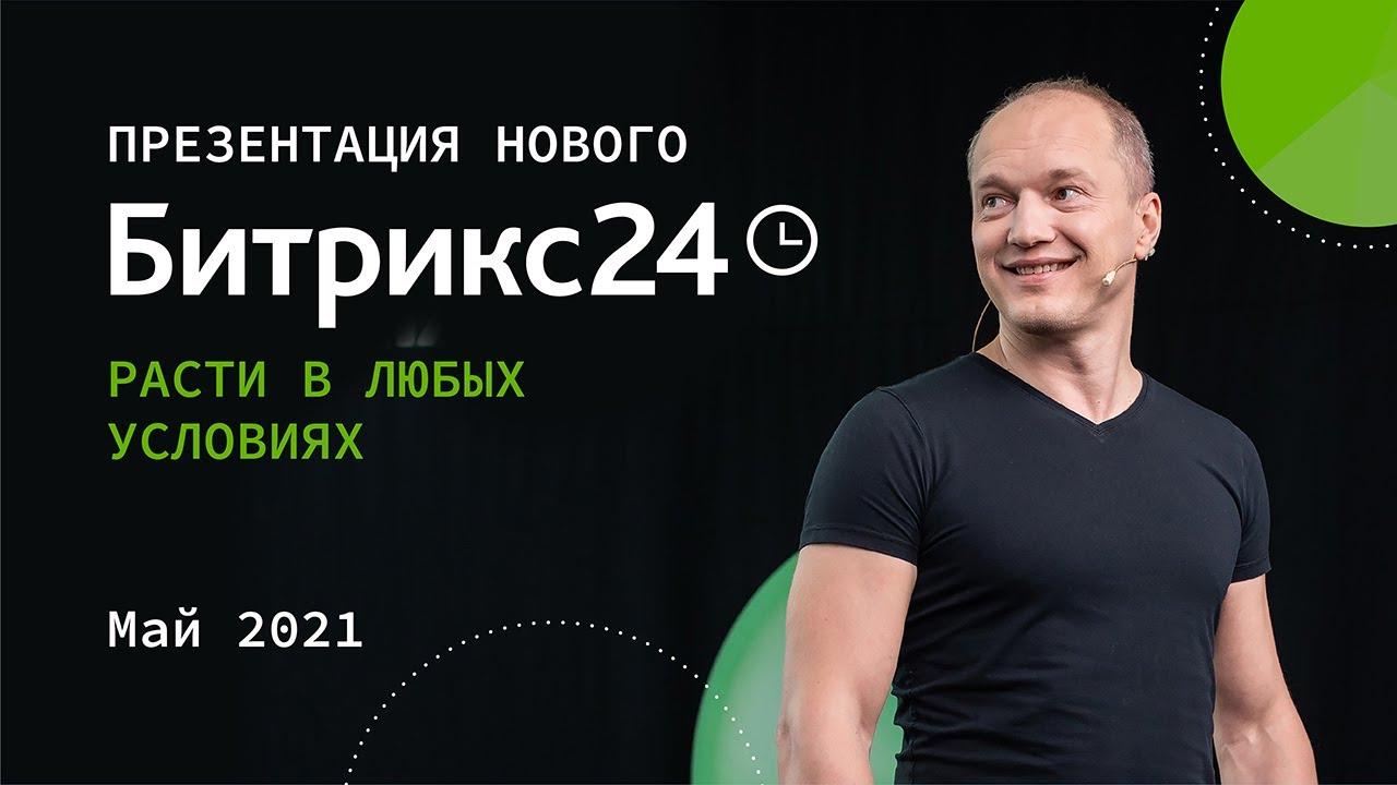 Презентация нового Битрикс24: Расти в любых условиях