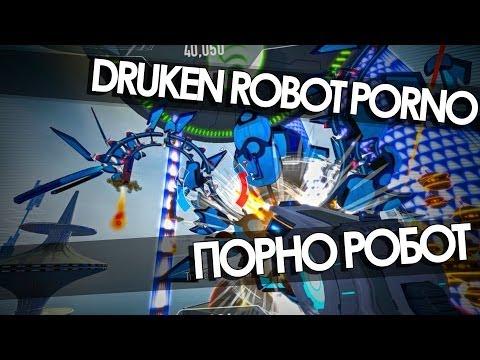 робот - Drunken Robot