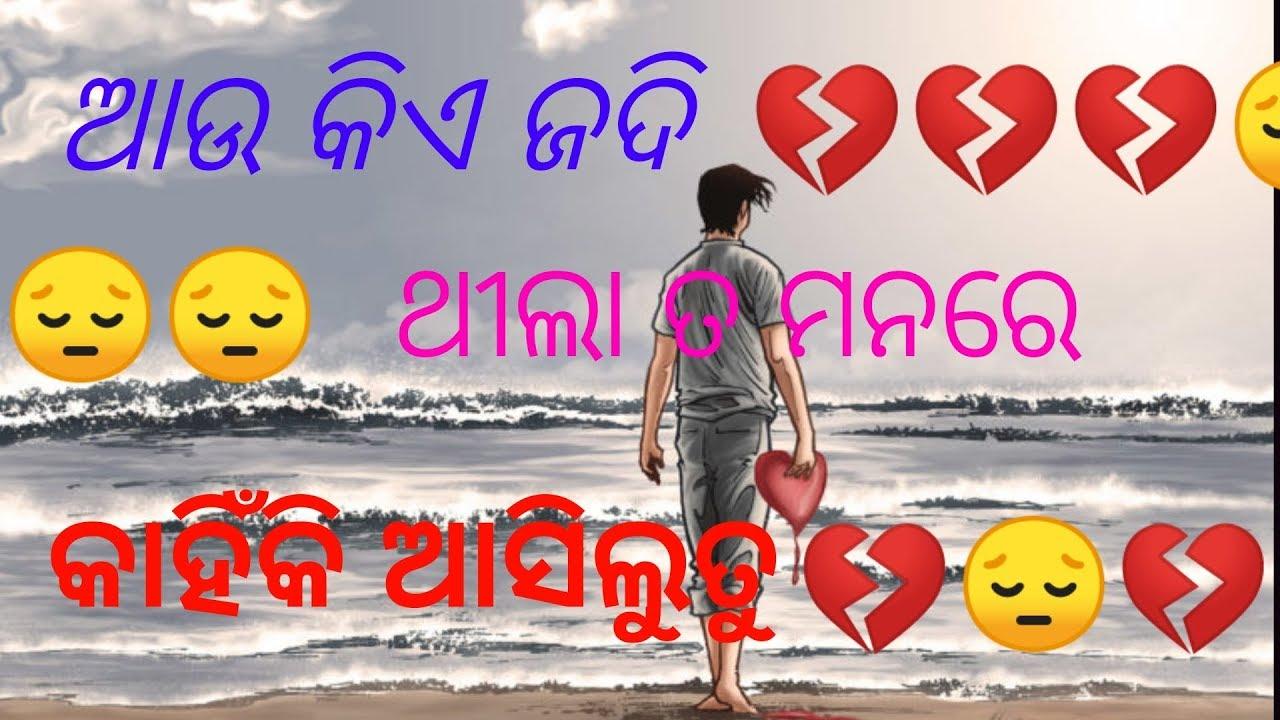 New Odia Romantic 💖💖 WhatsApp Status Video // New Odia Sad ...