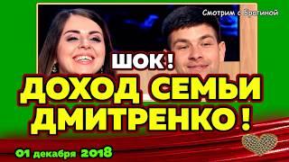 ШОК-ДОХОД семьи ДМИТРЕНКО ! Новости ДОМ 2,  01 декабря  2018