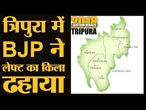 Tripura, Nagaland, Meghalaya में BJP ने कमाल कैसे किया? | North-East Election Results | Left | NPF