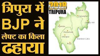 Tripura, Nagaland, Meghalaya में BJP ने कमाल कैसे किया?   North-East Election Results   Left   NPF
