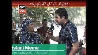 Pakistani Awam ki sadgi to zara dekhien .. Sar - e - aam