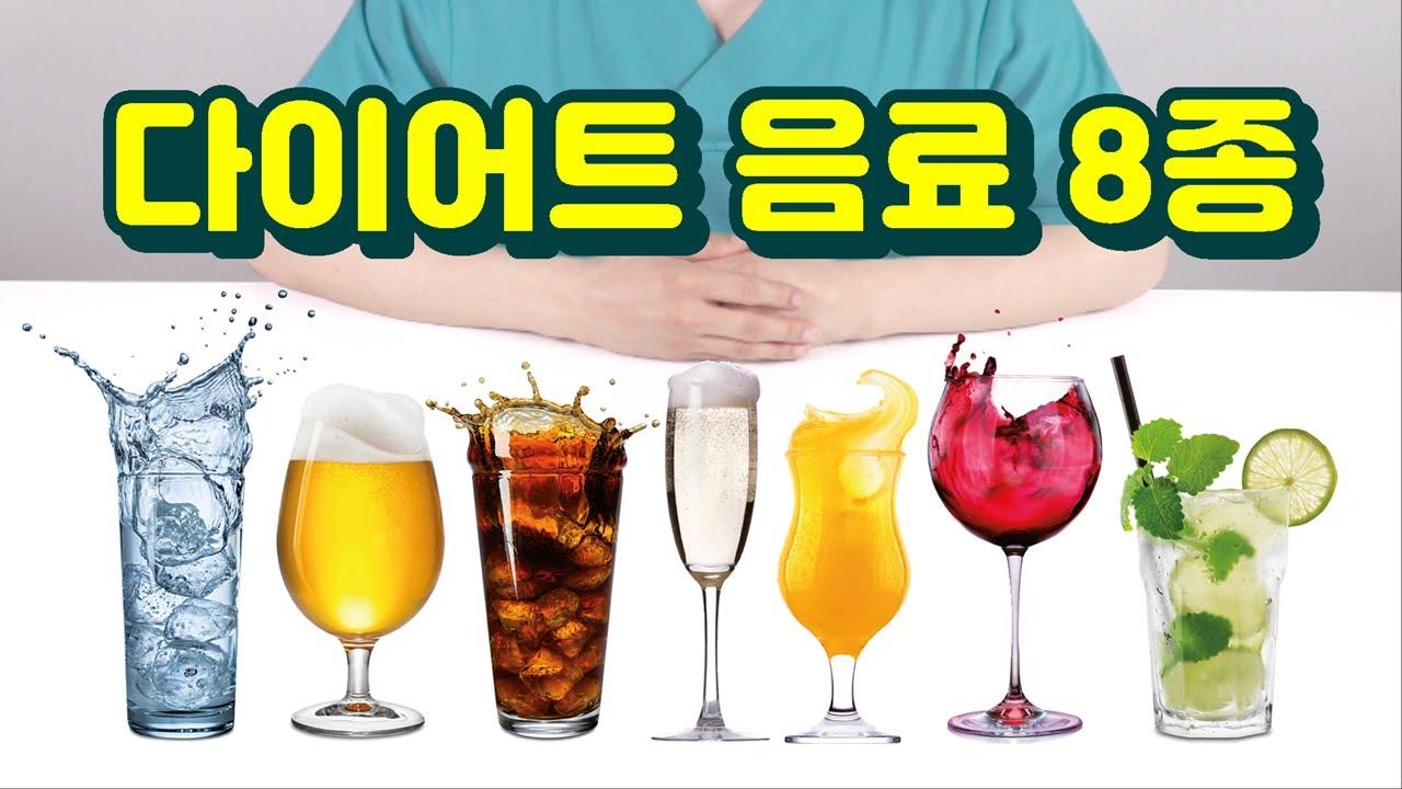 살안찌는 다이어트 음료 8종 추천!
