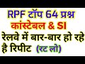 RPF Top 64 questions | RPF constable most questions | RPF SI important questions