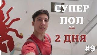 РЕМОНТ КВАРТИРЫ за 30 ДНЕЙ серия 9   Суперпол часть 2  Работяга