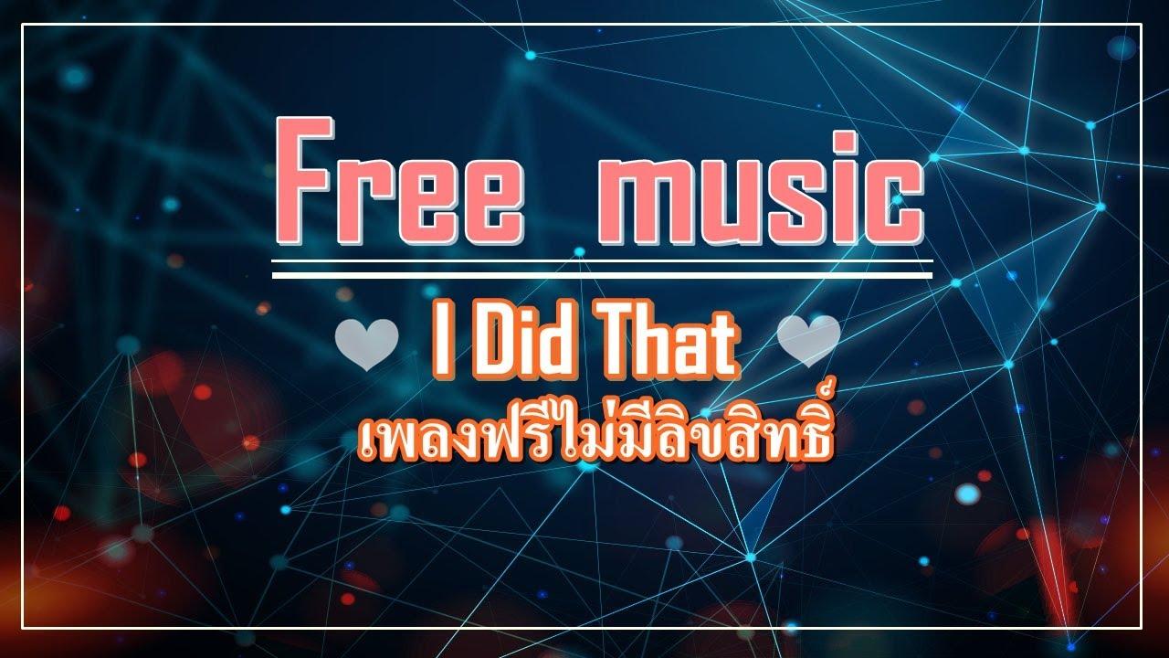 I Did That | Free  music | เพลงฟรีไม่มีลิขสิทธิ์