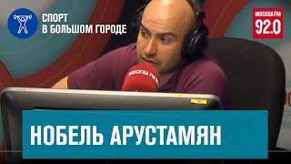 Нобель Арустамян и спорт в большом городе