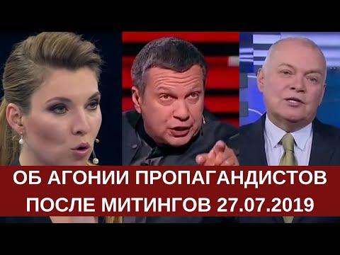 Агония Соловьёва после митинга 27 июля 2019